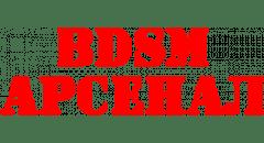 BDSM Арсенал